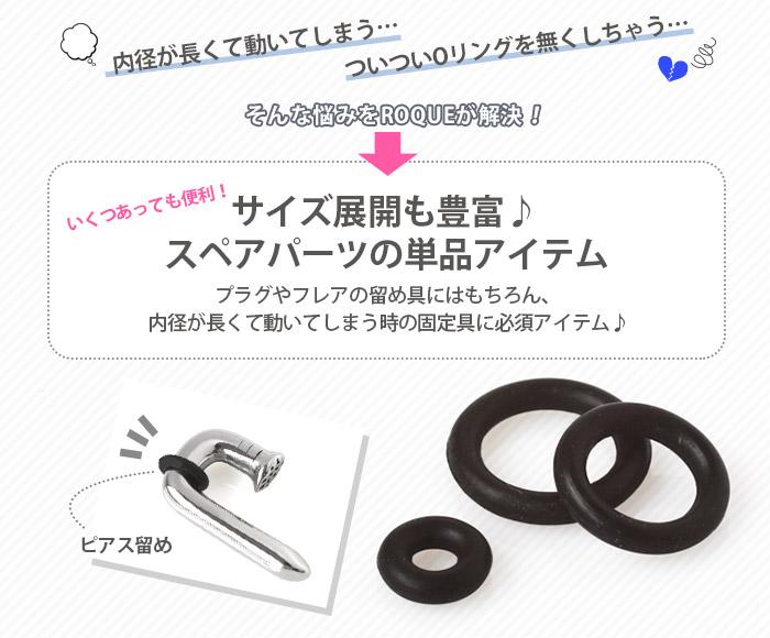 Oリング キャッチ 16G〜25mm ボディピアス 全17サイズ (1個売り)[通販]◆オマケ革命◆