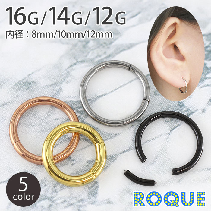 ボディピアス 16G 14G 12G セグメントリング ボディピアス 定番 シンプル(1個売り)[通販]◆オマケ革命◆