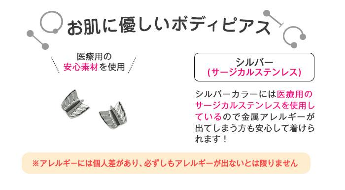 ボディピアス キャッチ 16G 14G アローウィングモチーフキャッチ(1個売り)[通販]◆オマケ革命◆