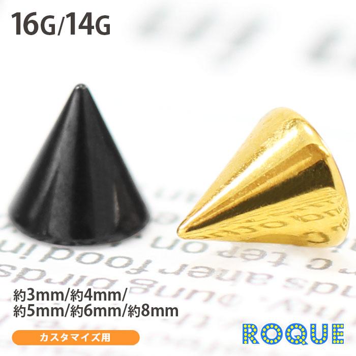 キャッチ ボディピアス 16G 14G スパイクコーンキャッチ(3mm/4mm/5mm/6mm/8mm)(1個売り)[通販]◆オマケ革命◆