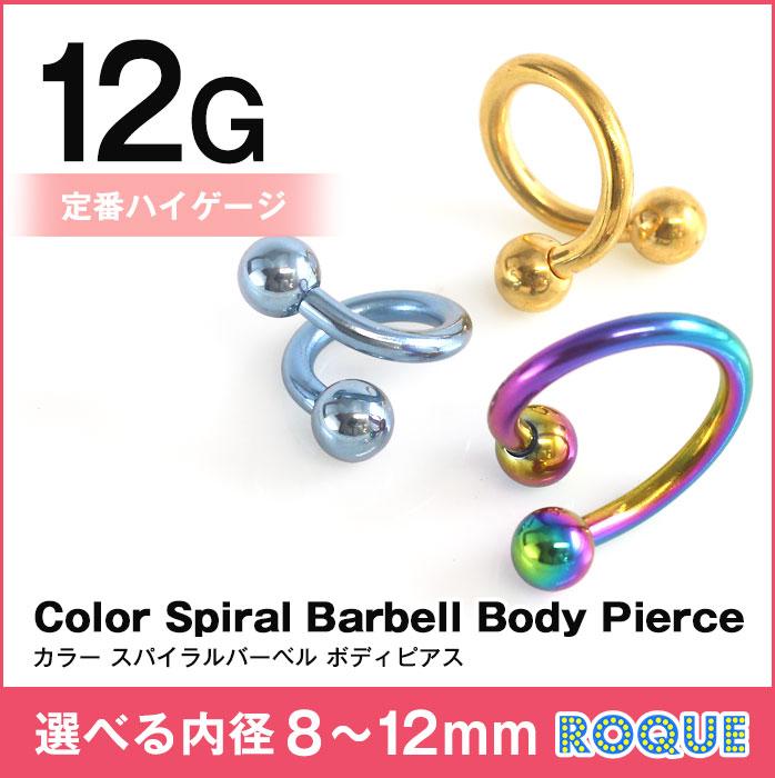 ボディピアス 12G 定番 シンプル スパイラルバーベル カラー(1個売り)[通販]◆オマケ革命◆