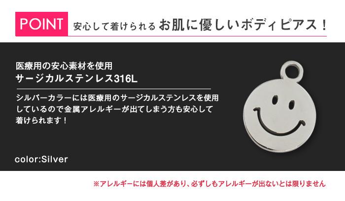 ボディピアス 20G 18G 16G 14G スマイルモチーフ チャーム(1個売り)[通販]◆オマケ革命◆