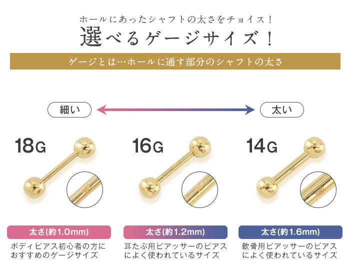 ボディピアス 18G 16G 14G 刻印入り 14金 14K ゴールド ストレートバーベル(1個売り)[通販]◆オマケ革命◆