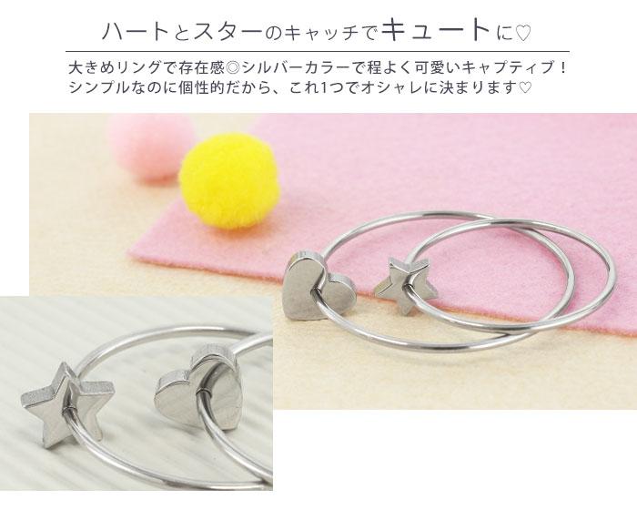 ボディピアス 14G スター&ハート メガサイズ キャプティブビーズリング(1個売り)[通販]◆オマケ革命◆