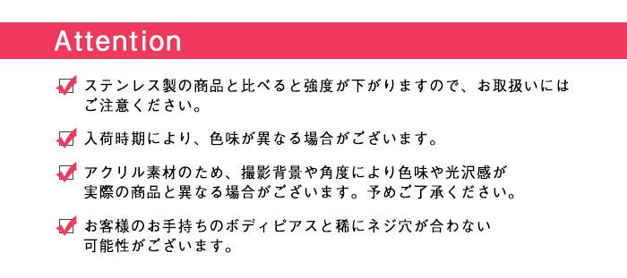 ボディピアス キャッチ 16G 14G アクリルボールキャッチ 4mm/5mm(1個売り)[通販]◆オマケ革命◆