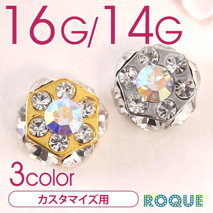 ボディピアス キャッチ 16G 14G 六角ジュエルキャッチ(1個売り)[通販]◆オマケ革命◆