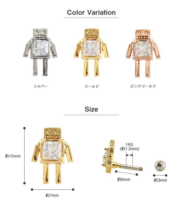 ボディピアス 16G ロボットジュエルストレートバーベル(1個売り)[通販]◆オマケ革命◆