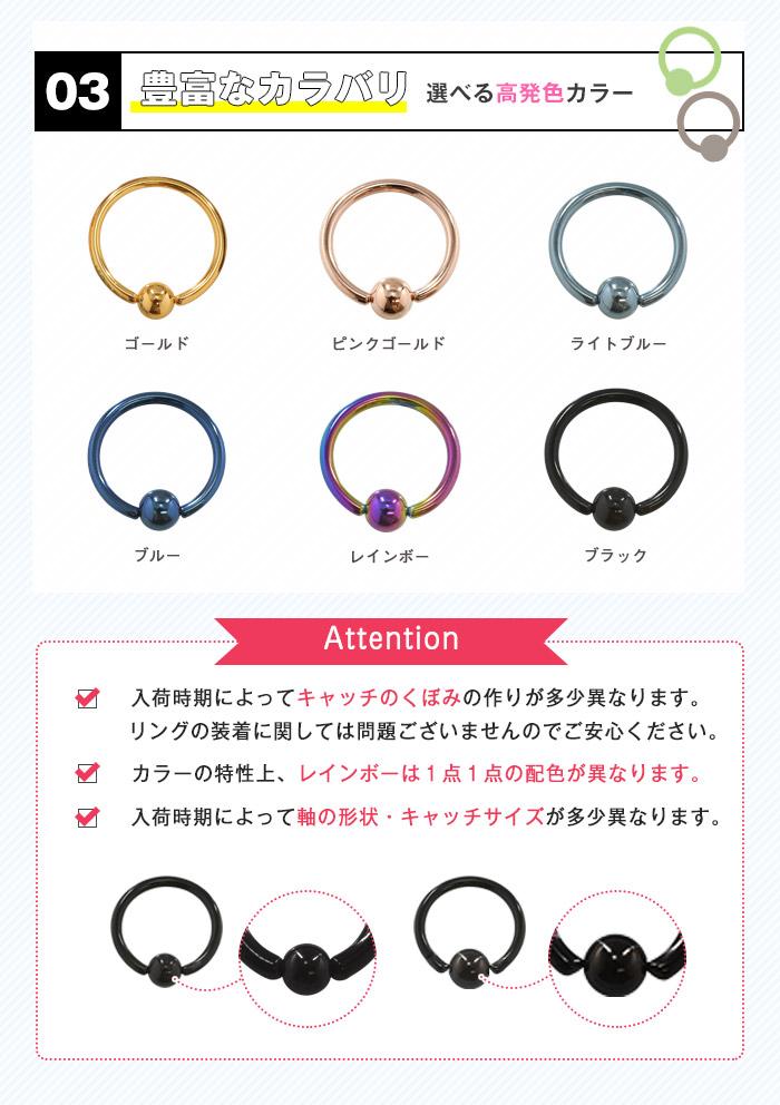リングピアス ボディピアス 12G キャプティブビーズリング カラー(1個売り)[通販]◆オマケ革命◆