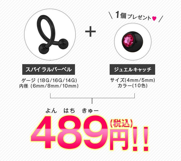 軟骨ピアス 18G 16G 14G ボディピアス カラー スパイラルバーベル(PVDブラック)ジュエルキャッチをお一つプレゼント!(1個売り)[通販]◆オマケ革命◆