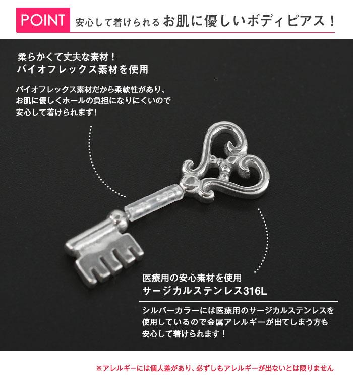 ボディピアス 14G レトロキーモチーフ プッシュピン ストレートバーベル(1個売り)[通販]◆オマケ革命◆
