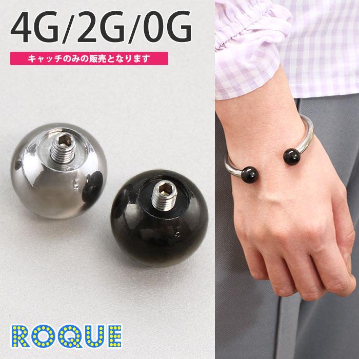 ボディピアス キャッチ 4G 2G 0G サーキュラーブレスレット用キャッチ(1個売り)[通販]◆オマケ革命◆