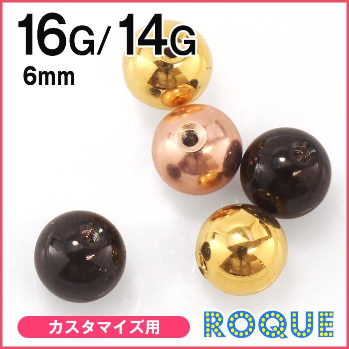 ボディピアス キャッチ 16G 14G シンプルボールキャッチ(約6mm)(1個売り)[通販]◆オマケ革命◆