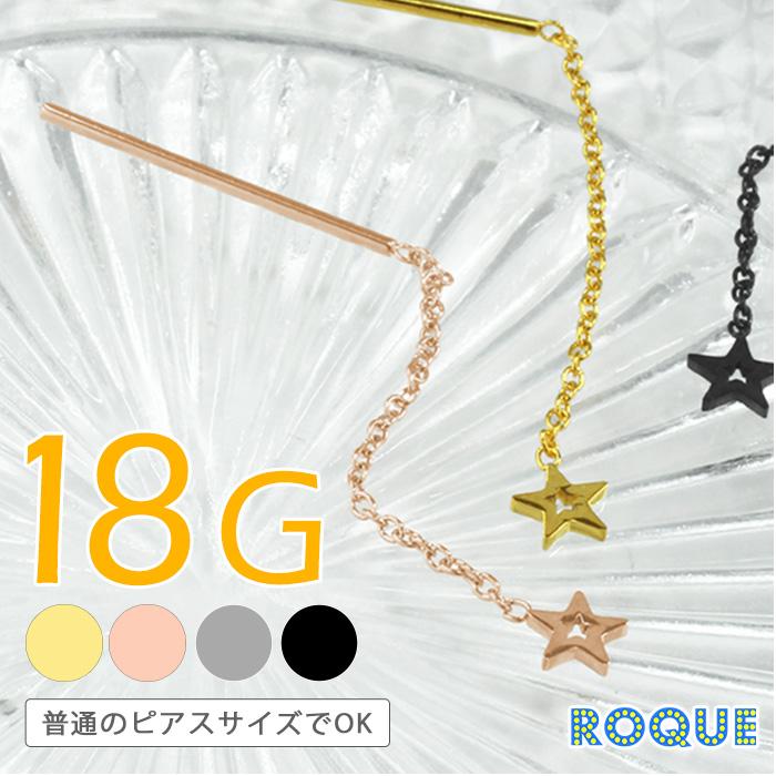 アメリカンピアス 18G スターモチーフ ロングチェーン ボディピアス(1個売り)[通販]◆オマケ革命◆