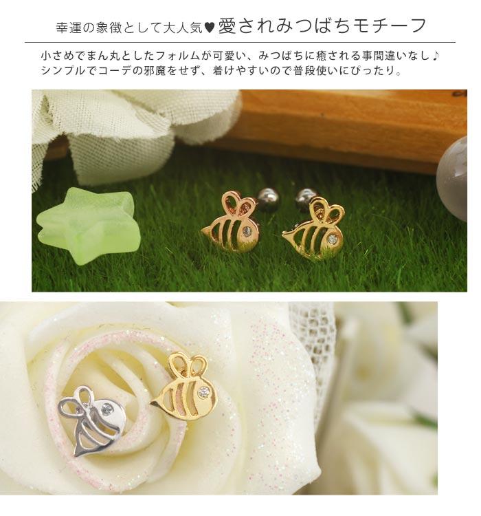 ボディピアス 16G ミニミツバチ ストレートバーベル(1個売り)[通販]◆オマケ革命◆