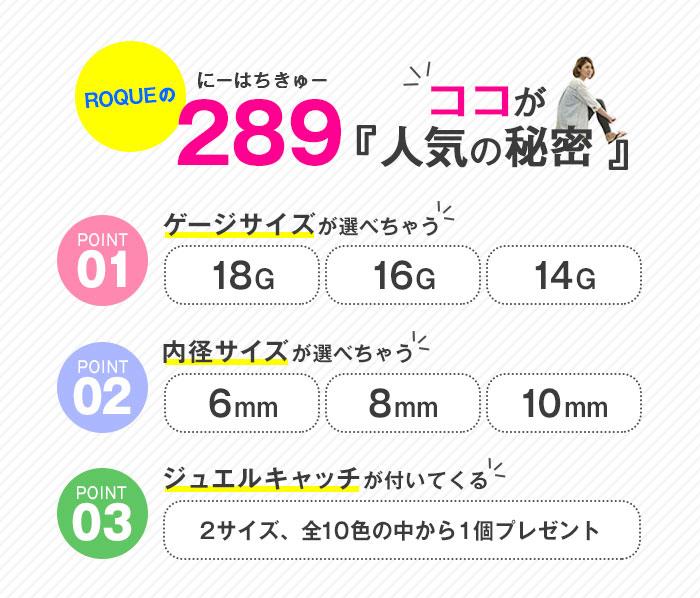 ボディピアス 選べる3サイズ 18G 16G 14G ストレートバーベル【ジュエルキャッチをお一つプレゼント!】(1個売り)[通販]◆オマケ革命◆