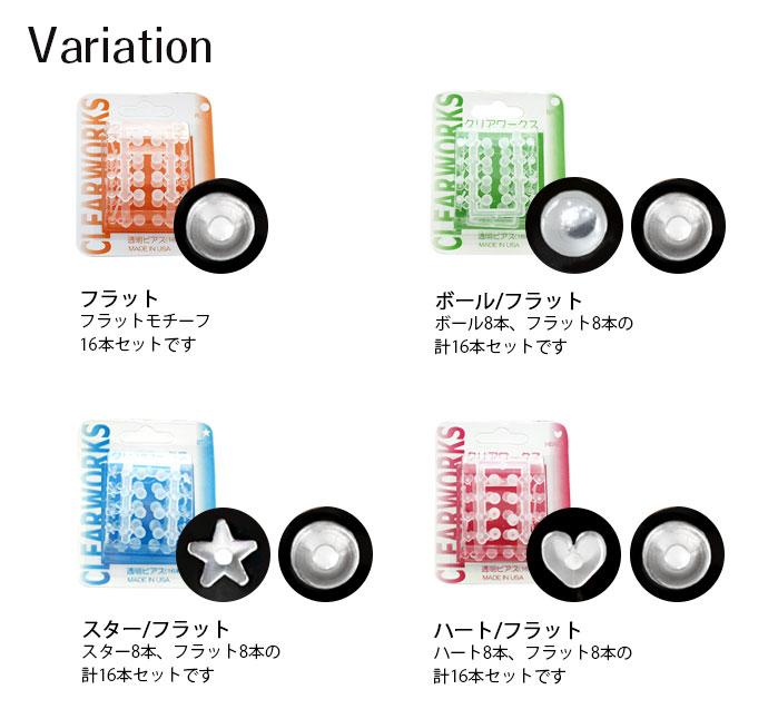 透明ピアス 18G バラエティモチーフ透明樹脂ピアス 16本セット(1個売り)[通販]◆オマケ革命◆