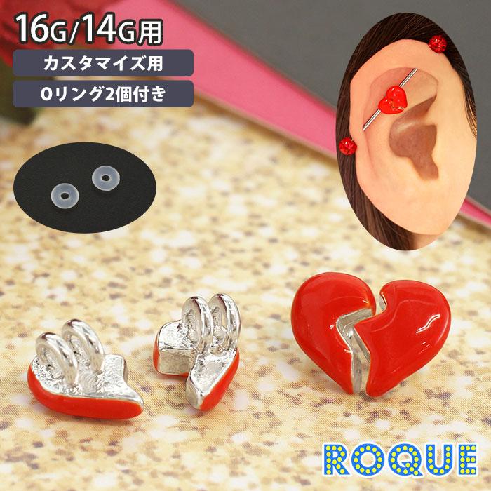 ボディピアス 16G 14G ブロークンハート ミニパーツ(1個売り)[通販]◆オマケ革命◆