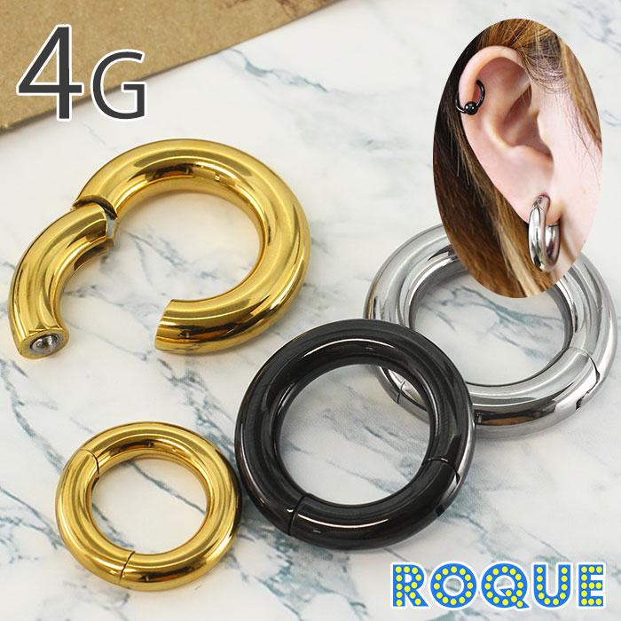 ボディピアス 4G ハイゲージ ワンタッチ セグメントリング クリッカー(1個売り)[通販]◆オマケ革命◆