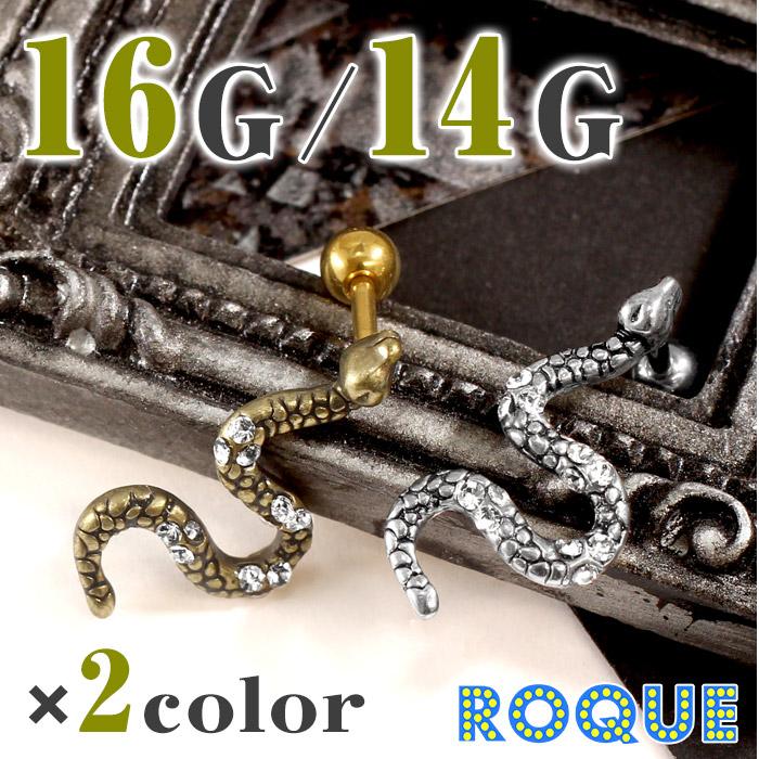 ボディピアス 16G 14G スネークストレートバーベル(1個売り)[通販]◆オマケ革命◆