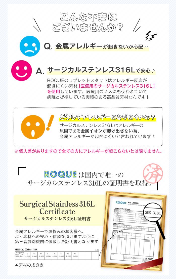 ボディピアス 10G ラブレットスタッド シルバー 定番 シンプル(1個売り)[通販]◆オマケ革命◆