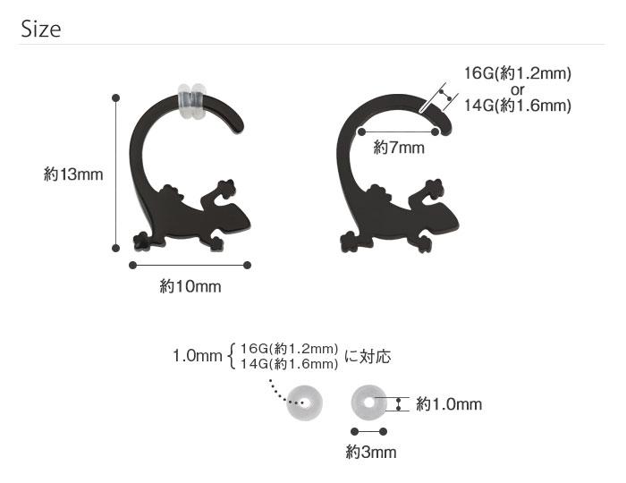 ボディピアス 16G 14G フラットリザード フック ボディピアス(1個売り)[通販]◆オマケ革命◆