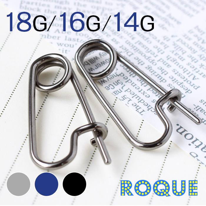 ボディピアス 18G 16G 14G スタイリッシュ 安全ピンモチーフ フープ(1個売り)[通販]◆オマケ革命◆