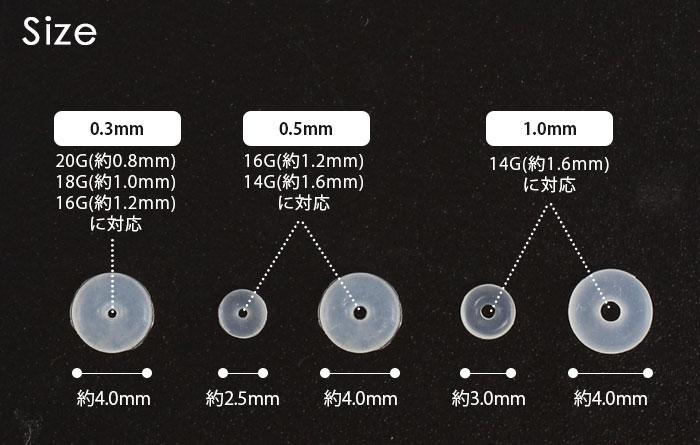 キャッチ ボディピアス 20G 18G 16G 14G 透明Oリングキャッチ(1個売り)[通販]◆オマケ革命◆