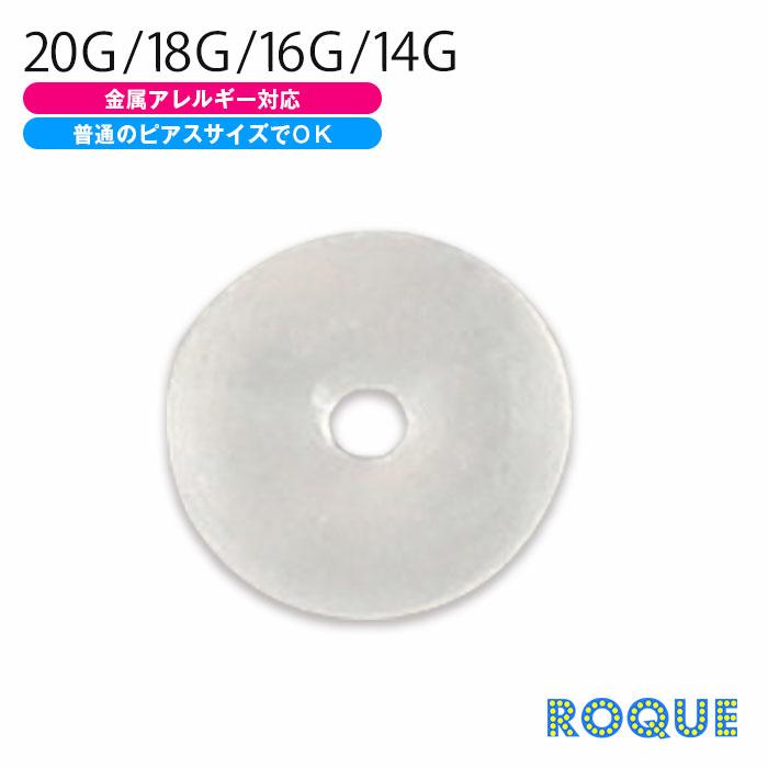 キャッチ ボディピアス 20G 18G 16G 14G 透明Oリング(1個売り)[通販]◆オマケ革命◆
