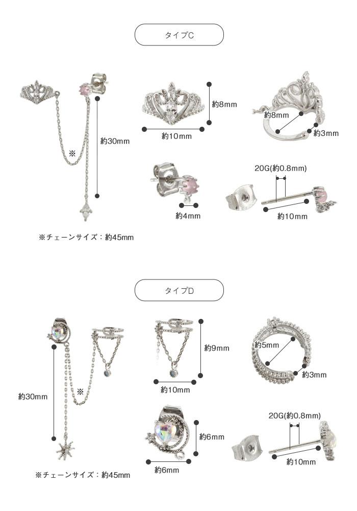 ファンシーデザイン ピアス付きイヤーカフ 20G ファッションピアス(1個売り)[通販]◆オマケ革命◆