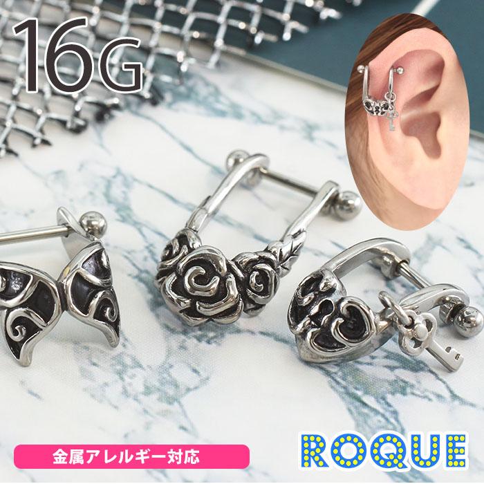 ボディピアス 16G アンティークデザイン シールドボディピアス(1個売り)[通販]◆オマケ革命◆