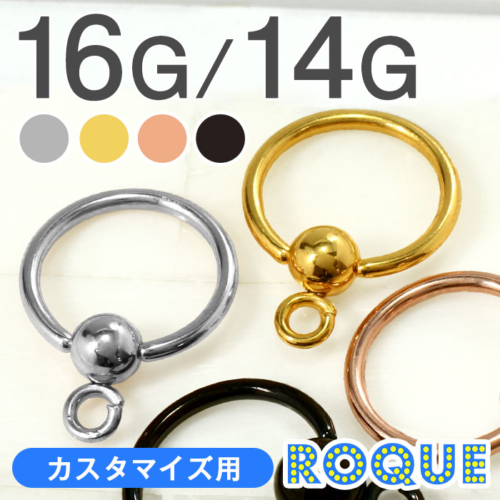 キャプティブビーズリング ボディピアス 16G 14G カスタム・付け替え カラー(1個売り)[通販]◆オマケ革命◆