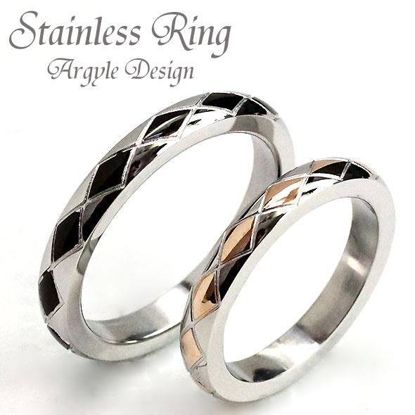 サージカルステンレスリング 指輪 ペアリング 他人と差をつけるアーガイルパターン(1個売り)[通販]◆オマケ革命◆