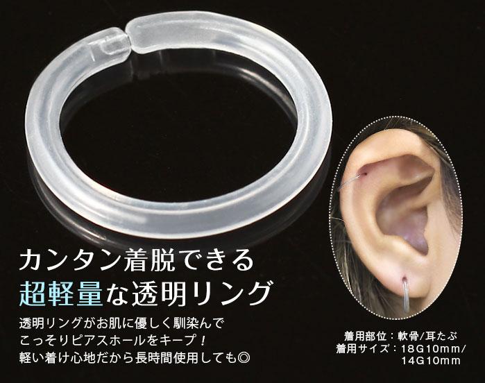 透明ピアス 18G 16G 14G 透明リング バイオフレックス(1個売り)[通販]◆オマケ革命◆