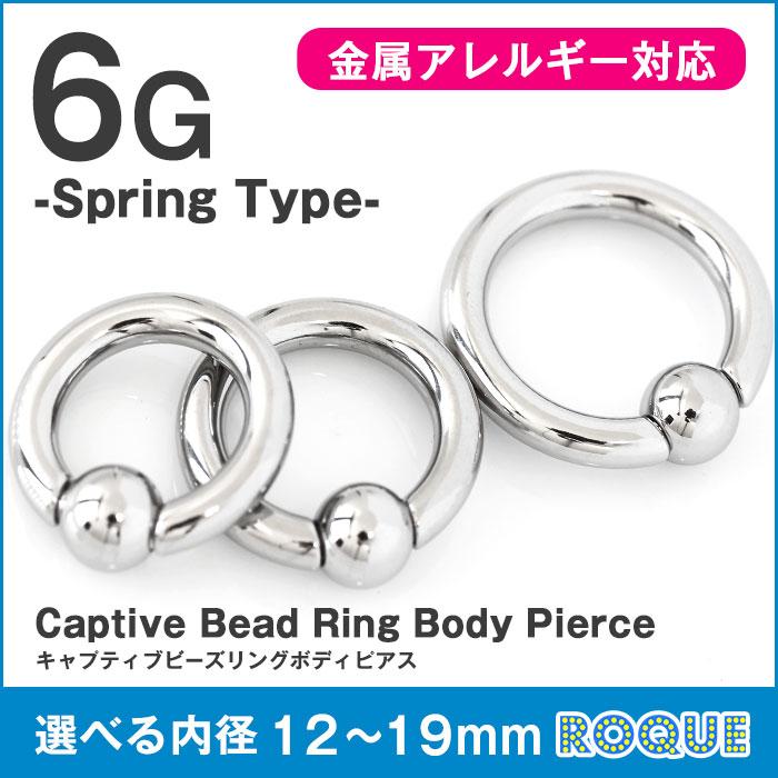 ボディピアス 6G キャプティブビーズリング 定番 シンプル スプリングタイプ(1個売り)[通販]◆オマケ革命◆