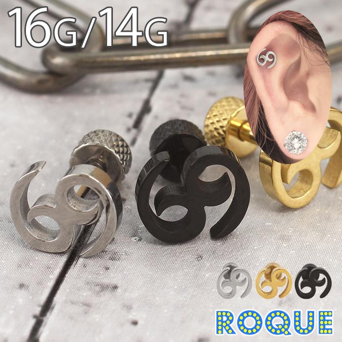 ボディピアス 16G 14G 69モチーフ アンプラグ フェイクプラグ(1個売り)[通販]◆オマケ革命◆