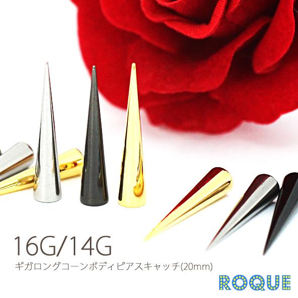 ボディピアス キャッチ 16G 14G ギガロングコーンキャッチ(20mm)[軟骨ピアス トラガス][ボディーピアス](1個売り)[通販]◆オマケ革命◆