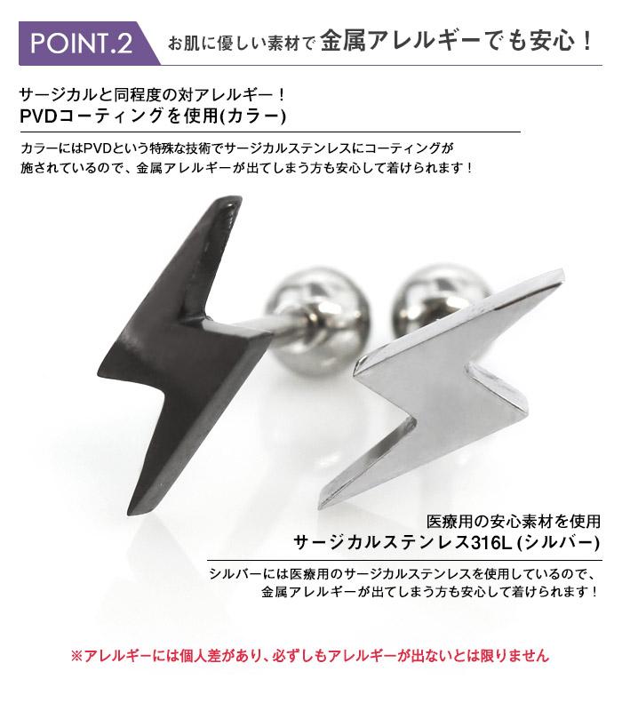 ボディピアス 18G 16G 14G イナズマモチーフストレートバーベル(1個売り)[通販]◆オマケ革命◆