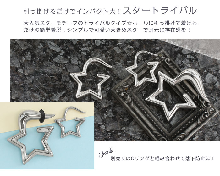 ボディピアス 6G スターモチーフ トライバル(1個売り)[通販]◆オマケ革命◆