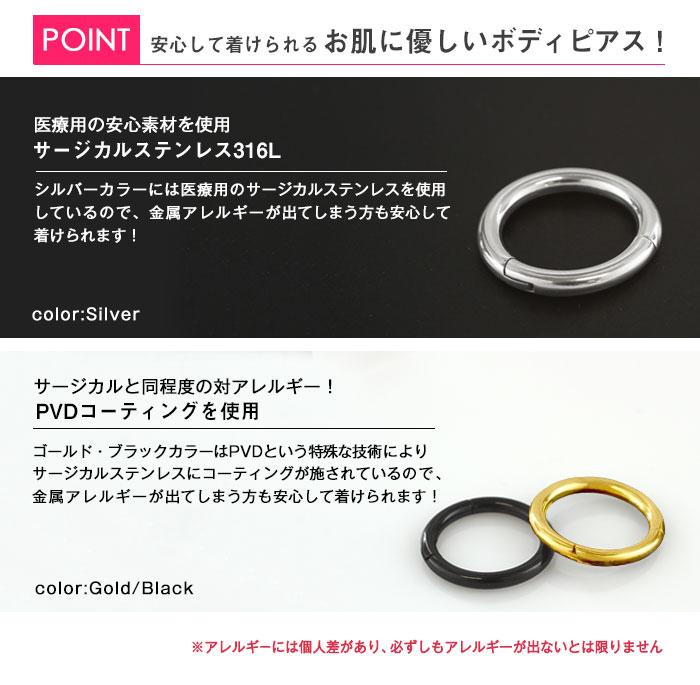 ボディピアス 8G ハイゲージ ワンタッチ セグメントリング クリッカー(1個売り)[通販]◆オマケ革命◆