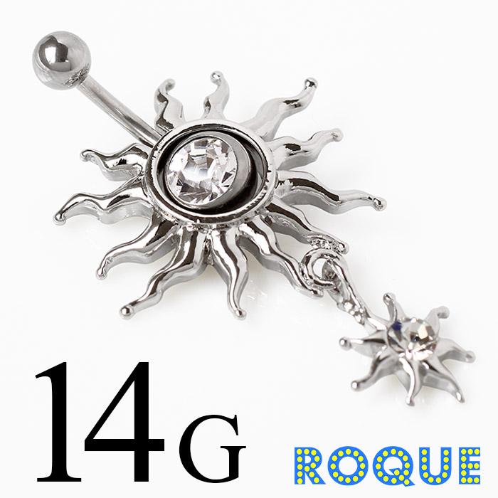 へそピアス 14G ボディピアス サンフラワー(1個売り)[通販]◆オマケ革命◆