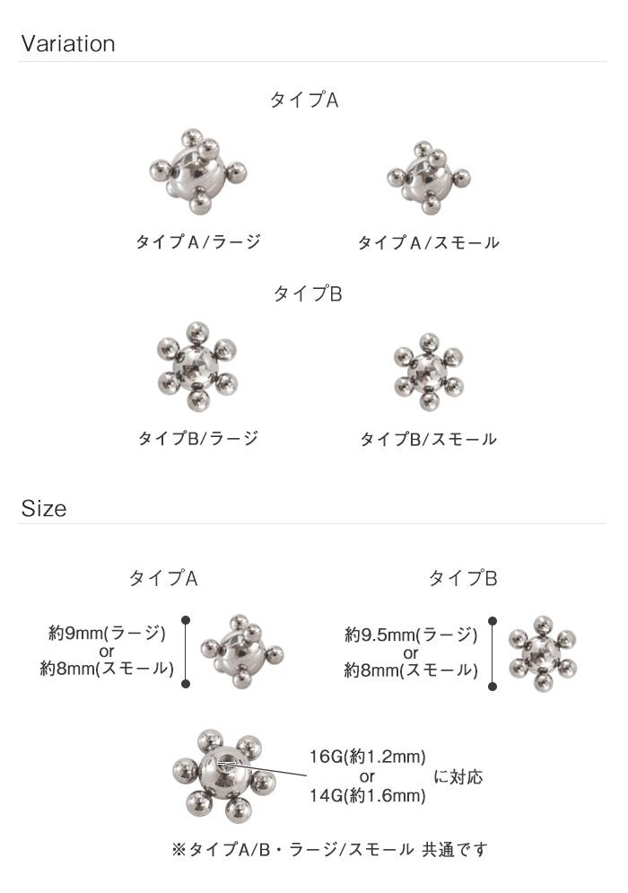 ボディピアス キャッチ 16G 14G ユニークボール 分子キャッチ(1個売り)[通販]◆オマケ革命◆