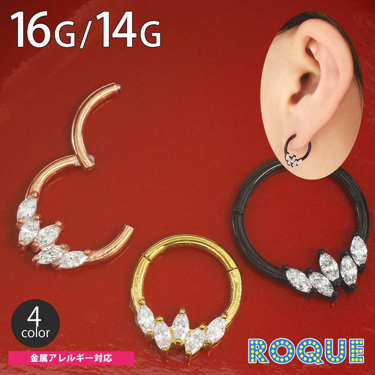 ボディピアス 16G 14G オーバルキュービックジルコニア セグメントクリッカー(1個売り)[通販]◆オマケ革命◆