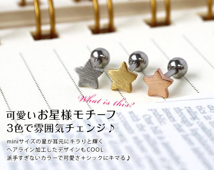 ボディピアス 16G シルクライン スターバーベル[ボディーピアス](1個売り)[通販]◆オマケ革命◆