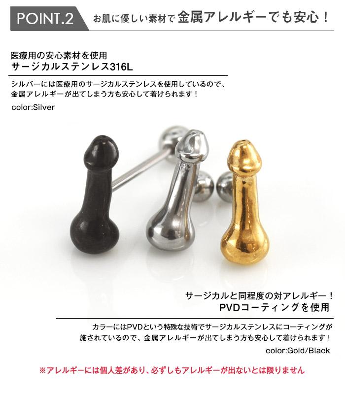 ボディピアス 18G 16G 14G ペニXモチーフ ストレートバーベル(1個売り)[通販]◆オマケ革命◆