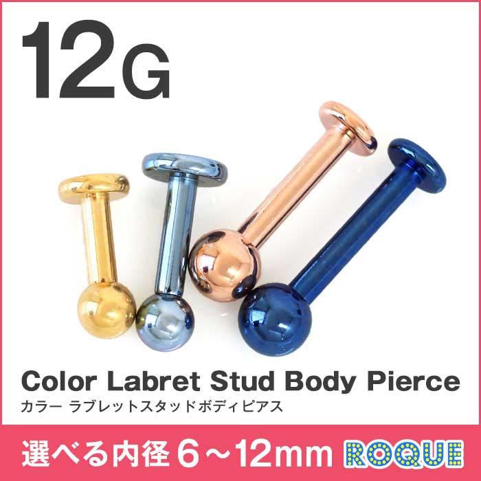 ボディピアス 12G カラー ラブレットスタッド 定番 シンプル(1個売り)[通販]◆オマケ革命◆