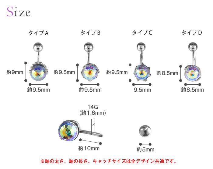 へそピアス 14G ボディピアス ミラーボールカットジュエル (1個売り)[通販]◆オマケ革命◆