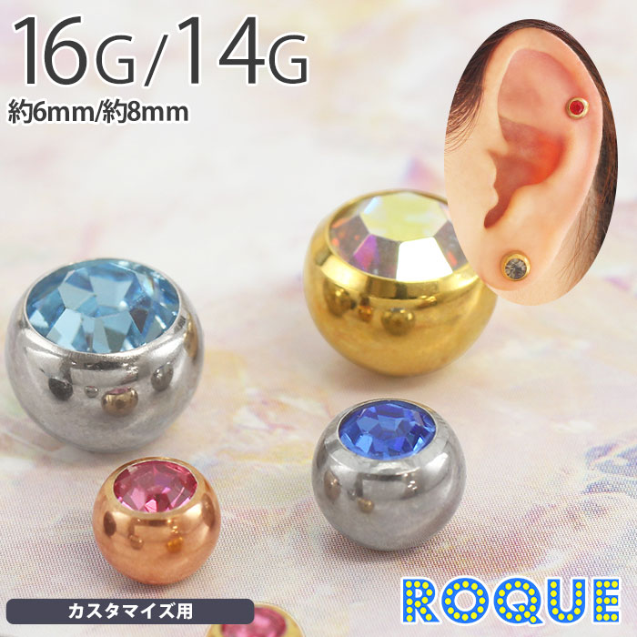 ボディピアス キャッチ 16G 14G ジュエルストーンキャッチ 6mm/8mm(1個売り)[通販]◆オマケ革命◆