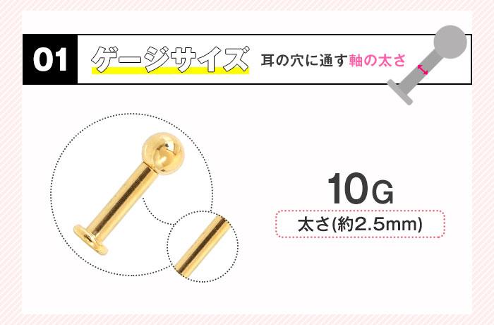 ラブレットスタッド ボディピアス 10G カラー 定番 シンプル(1個売り)[通販]◆オマケ革命◆