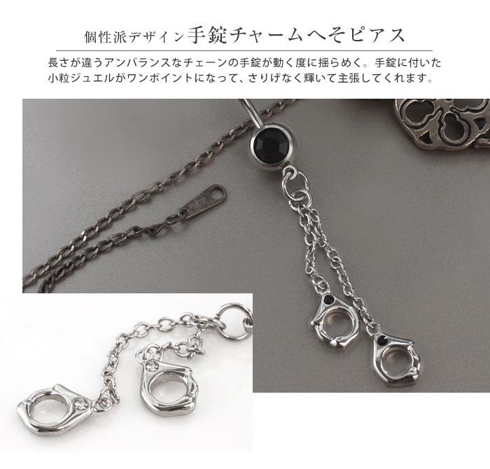 へそピアス 14G ボディピアス ジュエル手錠チャーム(1個売り)[通販]◆オマケ革命◆
