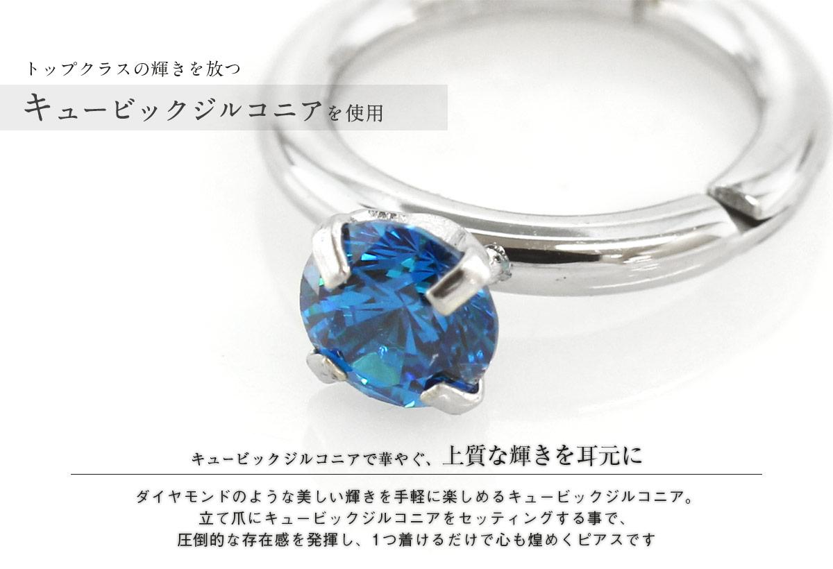 ボディピアス 16G 14G キュービックジルコニア ソリティアリング 指輪モチーフ セグメントクリッカー(1個売り)[通販]◆オマケ革命◆